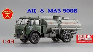 Огляд і доробка масштабної моделі АЦ - 8 (МАЗ 500Б) від ''Наш Автопром'' 1:43