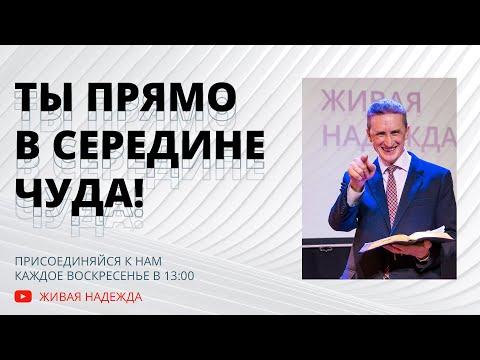 Ты прямо в СЕРЕДИНЕ Чуда! 2020 (Николай Литвин)
