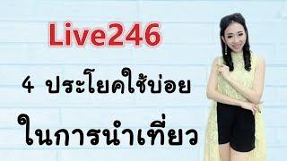 Live 246:4 ประโยคใช้บ่อยในการนำเที่ยว Learn Chinese by PoppyYang