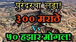 पुरंदरचा लढा | वज्रगड | दिलेरखान | Battle of Purandar Fort | Reveal History and Mythology
