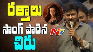 Megastar Chiranjeevi Sings Rathaalu Song @ Khaidi No 150 Pre Release Event