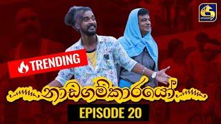 Nadagamkarayo Episode 20 || ''නාඩගම්කාරයෝ'' || 12th February 2021 Thumbnail