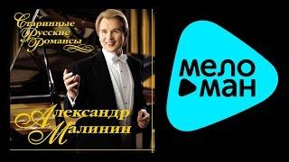 АЛЕКСАНДР МАЛИНИН – СТАРИННЫЕ РУССКИЕ РОМАНСЫ / ALEXANDR MALININ – STARINNYE RUSSKIE ROMANSY