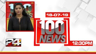 100 NEWS 100 Top News Of The Day July 18 2019