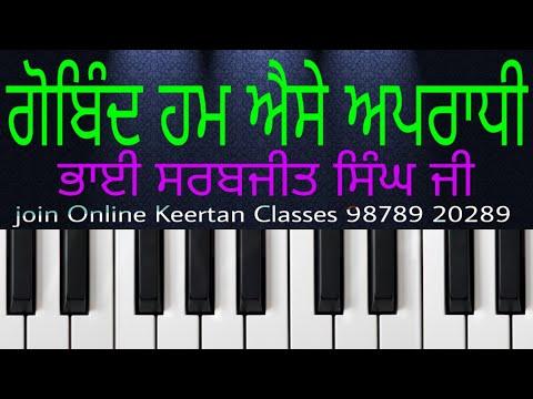 Learn Shabad Gobind Hum Aise Apradhi On Harmonium