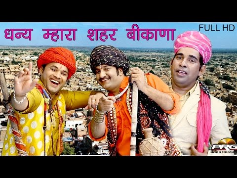 Dhan Mhara Shehar Bikana धन म्हारा शहर बीकाणा Song on BIKANER Rajasthan   It's All About Bikaner