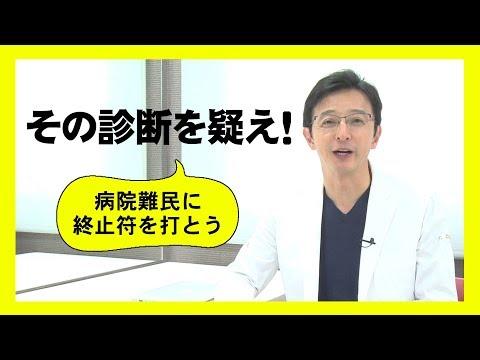 抱えてる症状との向き合い方病院を渡り歩かなくてもあなたに出来る解決法池谷敏郎先生