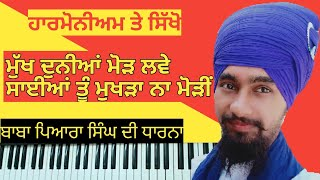 Mukh Duniya Mod Lave On Harmonium.(Sant Baba Pyara Singh)Eaisly Turorial And Notaion.By Deepak Singh