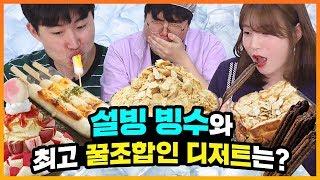 Sulbing Best Bingsu & Dessert Mukbang [Qued Fighter]