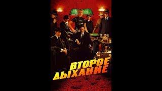 Второе дыхание 2007/ триллер драма криминал детектив Франция