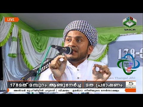 Usthad Anwer Muhyudheen Hudavi..Mamburam Speech   05-10-2016