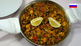 Паэлья с овощами и треской - Euromarina