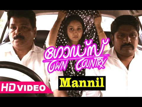 Mannil Pathiyum Lyrics - Gods Own Country Malayalam Movie