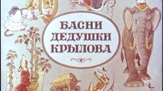 Басни дедушки Крылова (диаф-1986,исп.И.Ильинский)