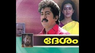 Desam 2002 | Full Malayalam Movie | Premkumar,Anitha