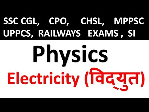 Physics : Electricity (विद्युत) | General science Quiz in Hindi