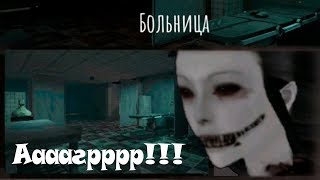 Новая локация Больница! Eyes The Horror Game Хоррор \ игра Глаз