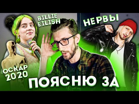 ПОЯСНЮ ЗА: Billie Eilish, Оскар 2020, Нервы