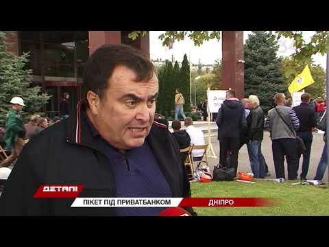 34 телеканал: Митинг под офисом Приватбанка в Днепре: удалось ли договориться рабочим с банком?