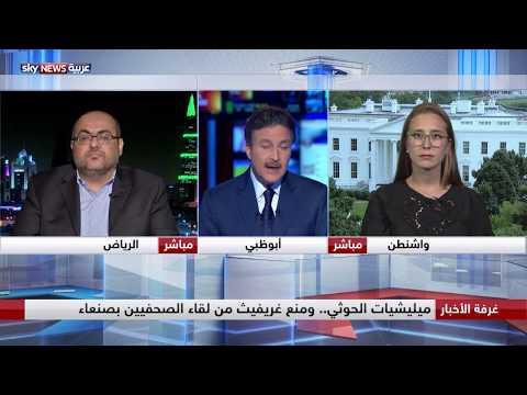اليمن.. تعنّت الميليشيات وإفشال مهام السلام  - نشر قبل 8 ساعة