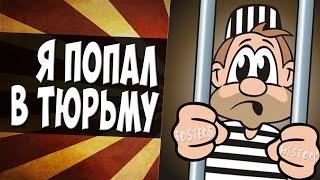 Я попал в Тюрьму (История из жизни)(, 2015-03-13T15:09:18.000Z)
