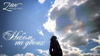 Зара - Небом на двоих / Zara - Sky for two (Official Video)