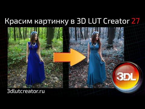 Красим картинку в 3D LUT Creator, выпуск 27