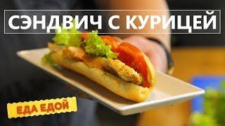 Как приготовить сэндвич с курицей: крутая классика рецепта