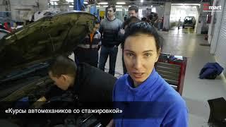 Базовый курс автомеханики со стажировкой в ГК РОЛЬФ