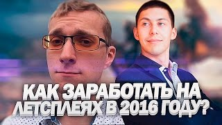 200000 рублей за неделю. Новые ниши заработка 2016 - 2017 года