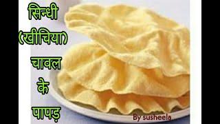 Sindhi khichiya papad / Chawal ke Papad / khicha / Holi ke pakwaan !! Manpasand Khana By Susheela