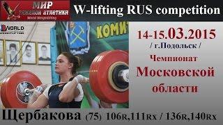 14-15.03.2015.SCHERBAKOVA-75 (106R,111Rx/136R,140Rx) Championship Moscow region.