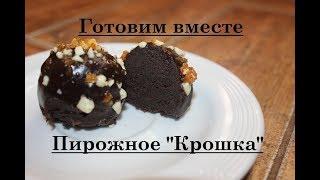 """Шоколадное пирожное """"Крошка"""""""