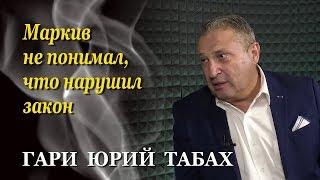Гари Юрий Табах: Америка заплатила странам, чтобы они отдали ядерное оружие