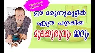 Piles Treatment of Home remedies/മൂലക്കുരു മാറ്റാം