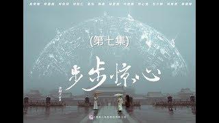 步步驚心  Startling by Each Step 07(劉詩詩、吳奇隆、林更新等主演)