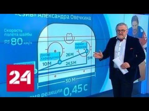 Смотреть Шайбу: реакция Овечкина собирает лайки - Россия 24 онлайн