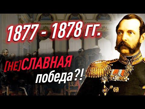 Русско-турецкая война 1877-1878. Причины, ход, итоги. ЕГЭ история