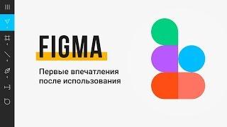 Figma. Мой первый взляд