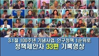 인구방송KTJ♥33회총편2♥3.1(삼일절)운동 100주…