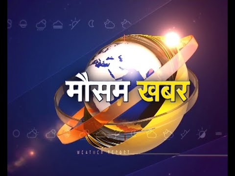 MAUSAM KHABAR |  Mar 6, 2020 at 2.00 pm {Latest Weather Updates on DD Kisan LIVE program }