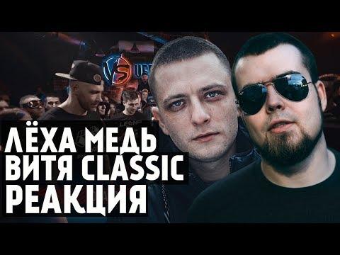 Лёха Медь, Витя CLassic реакция VERSUS BPM: Drago VS Mufasah
