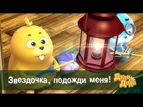 Обучающий мультфильм для детей - Дуда и Дада - Звездочка, подожди меня! – Серия 3