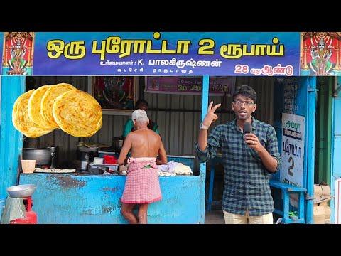 70 வயது தாத்தாவின் புரோட்டா கடை   2 Rupee parotta in Nagercoil
