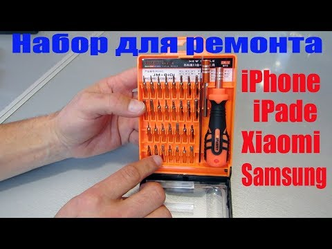 Набор инструмента для ремонта телефона/смартфона/apple-iphone/iPade/электроники