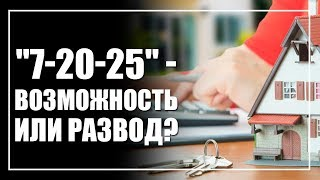 Программа '7-20-25' - возможность или развод?