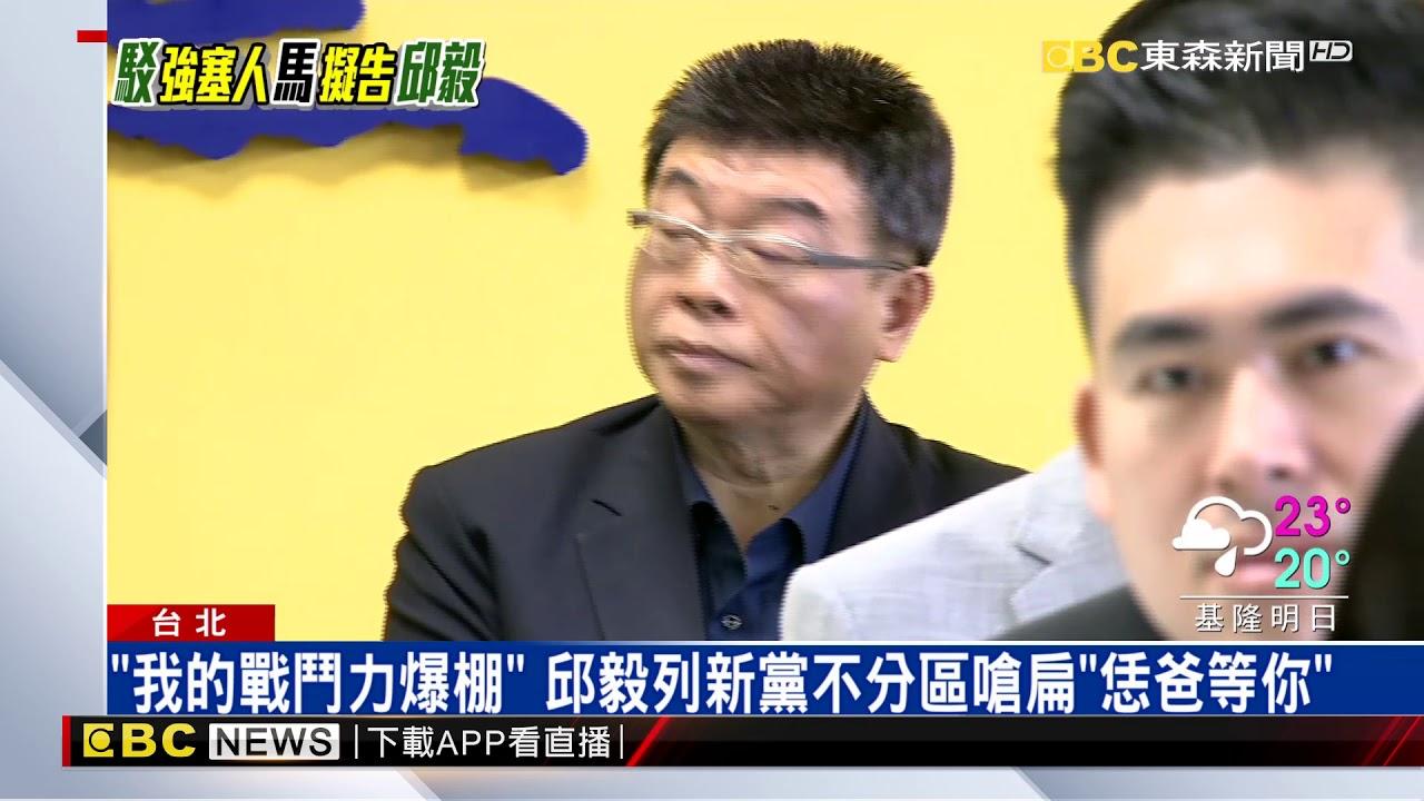 「我的戰鬥力爆棚」 邱毅列新黨不分區嗆扁「恁爸等你」 - YouTube