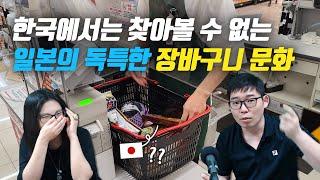 한국에서는 찾아볼 수 없는 일본의 독특한 장바구니 문화
