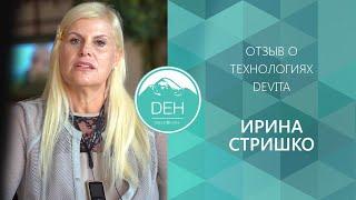 Ирина Стришко: отзыв о партнерстве с компанией DEHolding и об использовании технологий DeVita