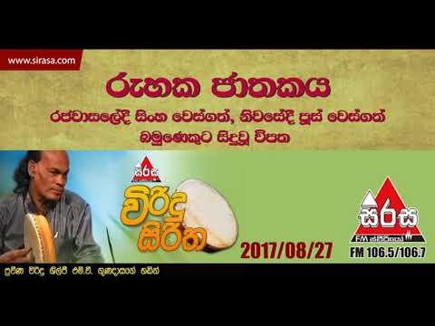 Viridu Siritha 2017-08-27 රැහැක ජාතකය